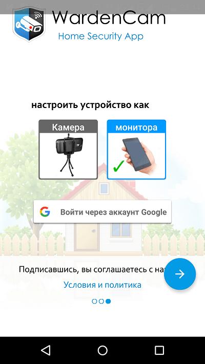 Мобильная версия WardenCam.