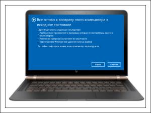 Как восстановить заводские настройки на ноутбуке.
