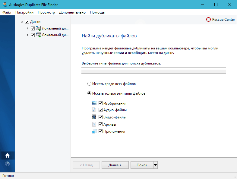 Auslogics Duplicate File Finder.