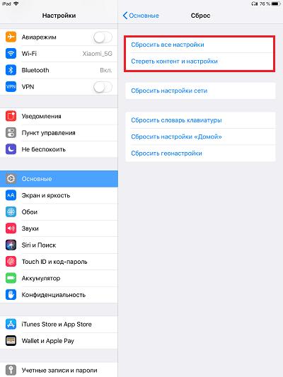 Сброс iOS.