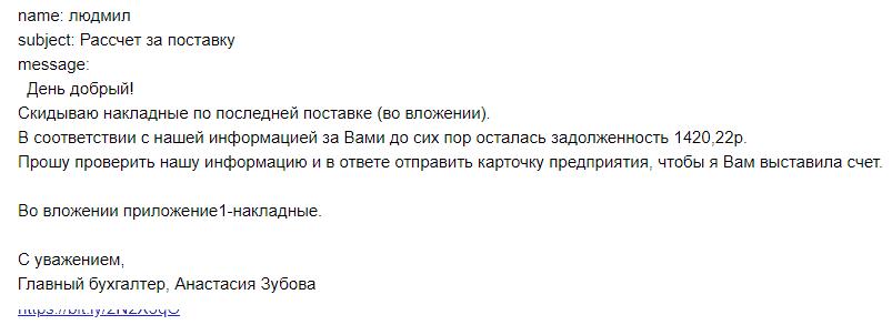 Письмо от вымогателей.