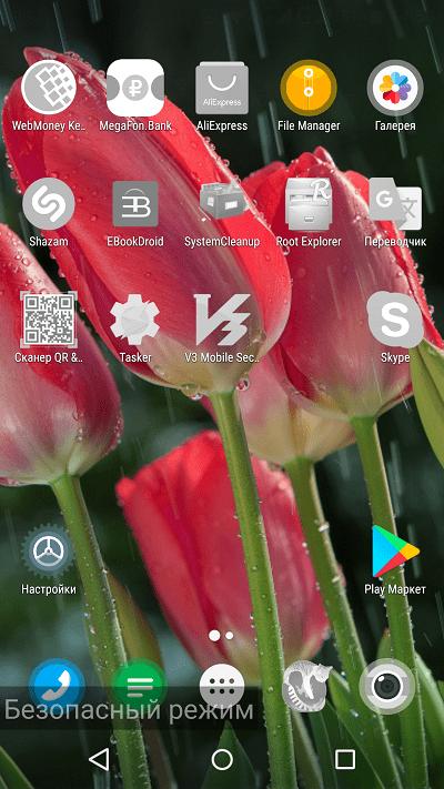 Безопасный режим на Андроиде.