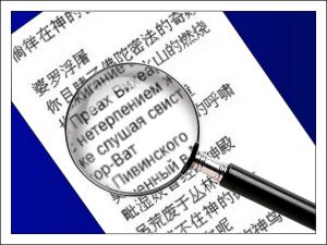 Приложения для перевода текста из фото на Android и iOS.