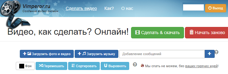 Загрузка фото в Vimperor.ru.