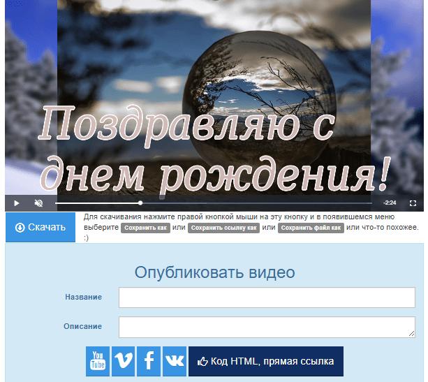 Сохранение слайдшоу в Videoredaktor.ru.