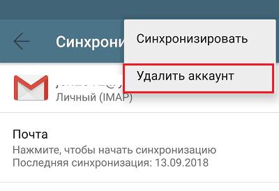 Удаление ящика из Gmail.