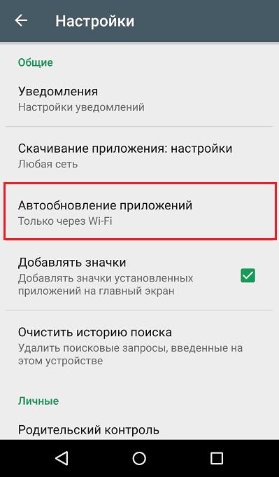 Автообновление приложений Google Play.