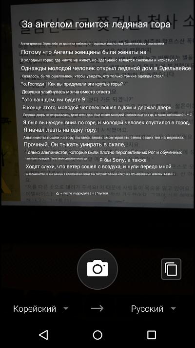 Перевод текста с фото в Переводчик Microsoft.