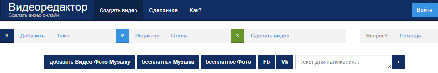 Сервис Videoredaktor.ru.