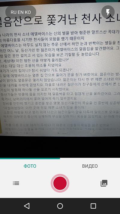 Перевод текста с фото в TextGrabber.