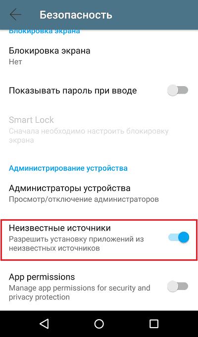 Разрешение неизвестных источников в Android.