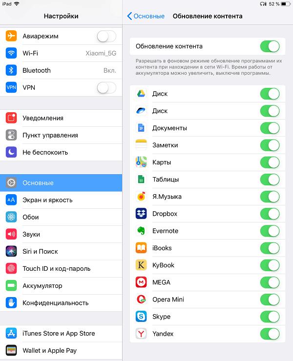 Обновления контента и ПО на iOS.