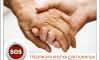 Экстренные кнопки спасения для пожилых : устройства и сервисы