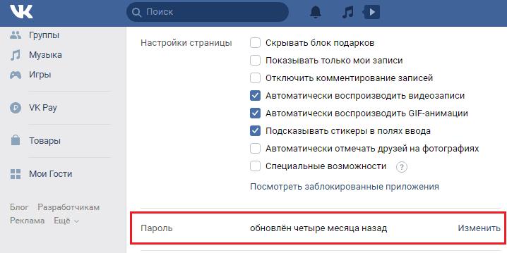 Изменение пароля ВК.