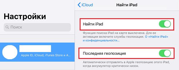 Активация «Найти iPhone» и «Последняя геопозиция».