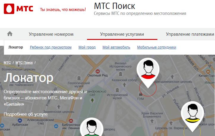 Локатор от MTC.