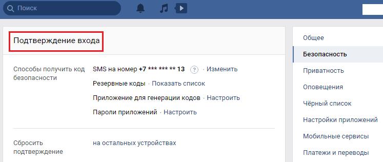 Подтверждение входа в ВК.