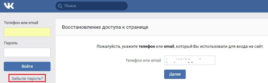 Восстановление доступа в о ВКонтакте.