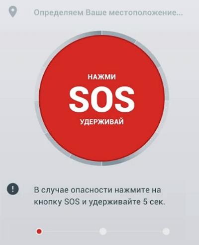 Мобильный спасатель МЧС.