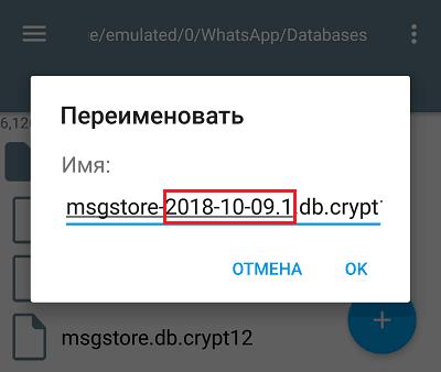 Переименование резервной копии.