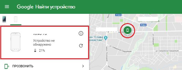 сайт «Google Найти Устройство».