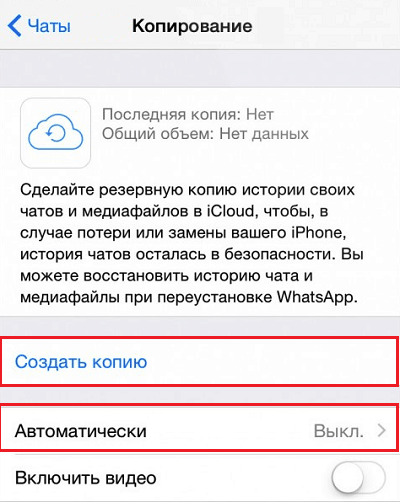 Восстановление переписки WhatsApp на iPhone