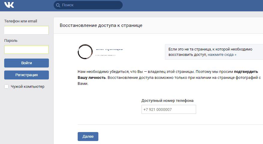 Восстановление доступа к аккаунту, если не пришло письмо.