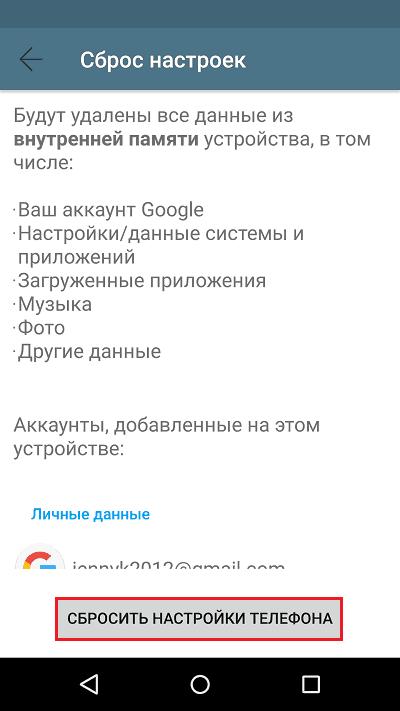 Подтверждение сброса телефона на Android.
