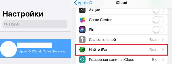 Настройки «Найти iPhone».