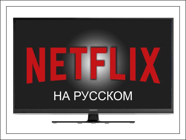 Как настроить NetFlix на телевизоре.