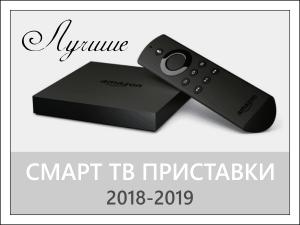 Лучшие Смарт ТВ приставки 2018-2019 гг.