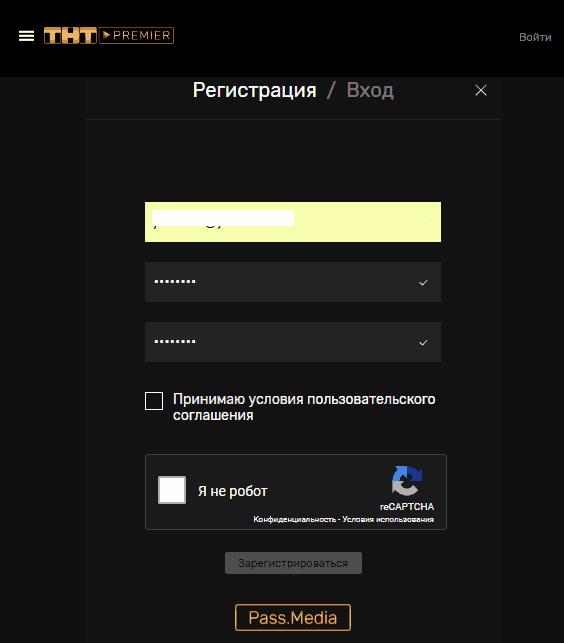 Регистрация на ТНТ Премьер