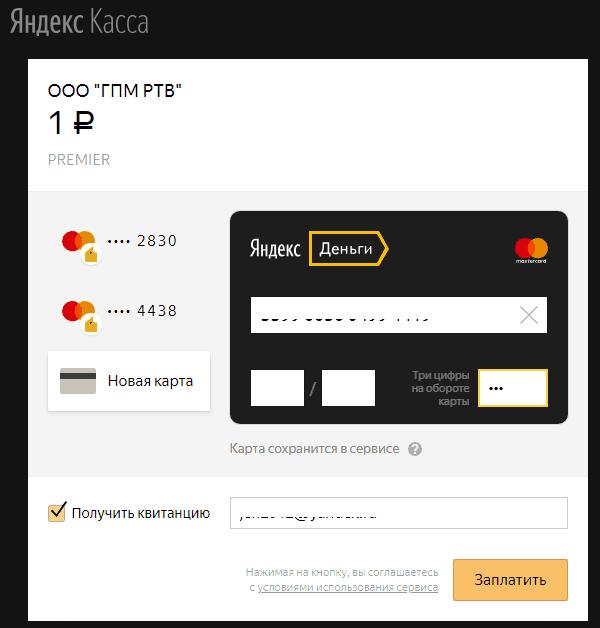 Оплата через Яндекс кассу.