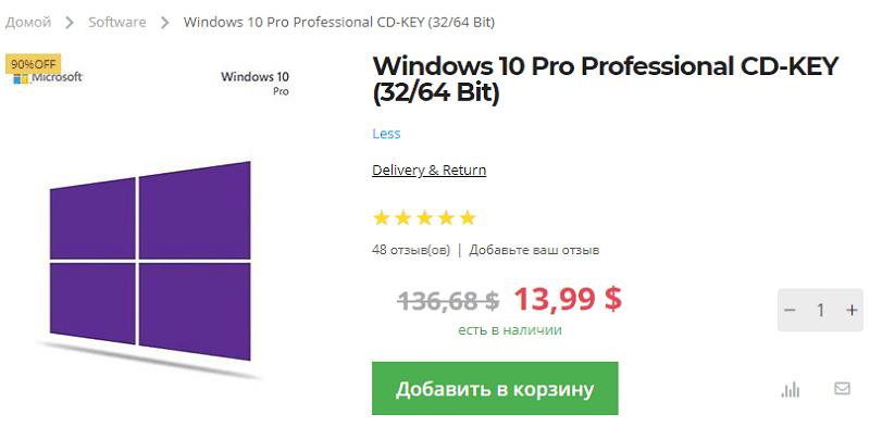 Добавление Windows 10 Pro Professional CD-KEY в корзину.