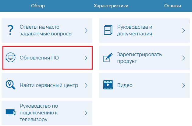 Раздел обновлений ПО.