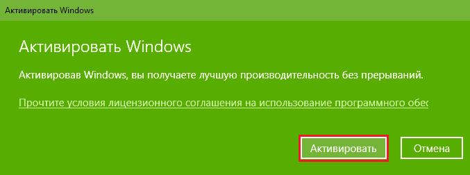 Активация Windows 10.