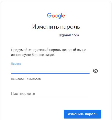 Новый пароль.
