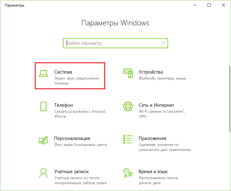 Начало активации Windows.