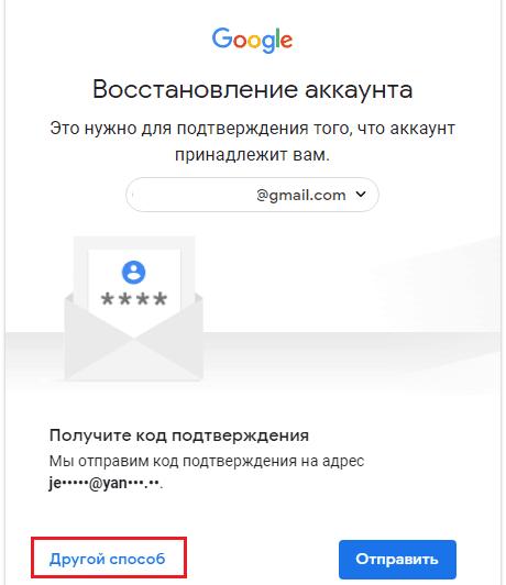Отправка кода на резервную почту.
