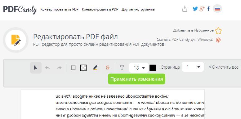 PDF Candy онлайн.