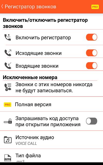 Программа Регистратор звонков.