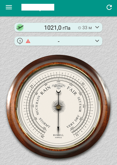 Точный барометр.