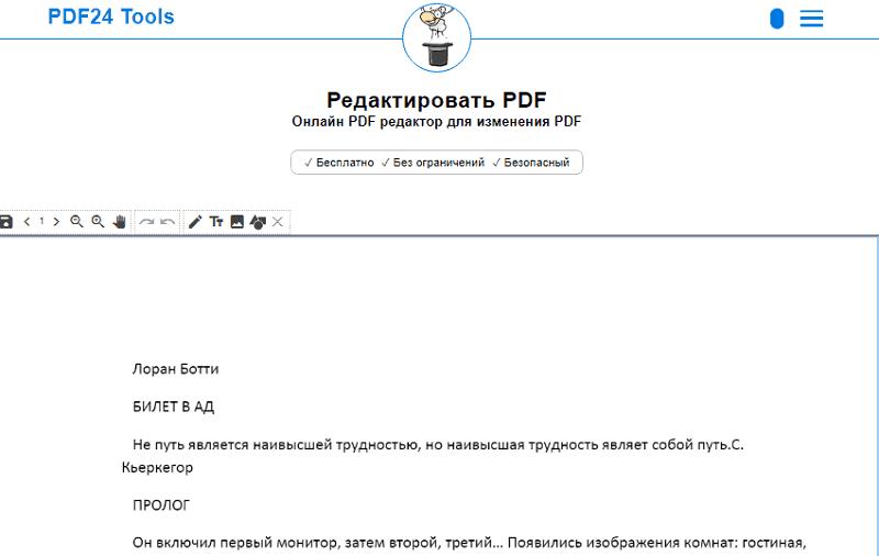 PDF24 Creator онлайн.