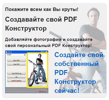 Персонализация PDF24 Creator.