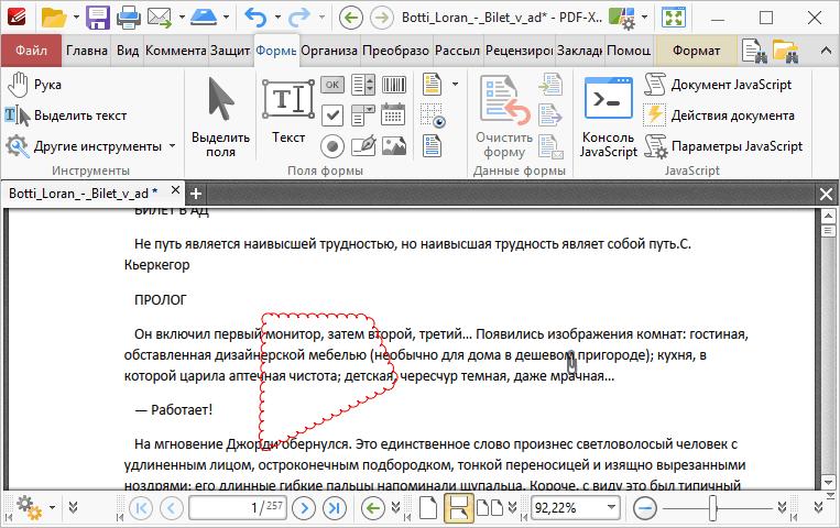 PDF-XChange Editor.