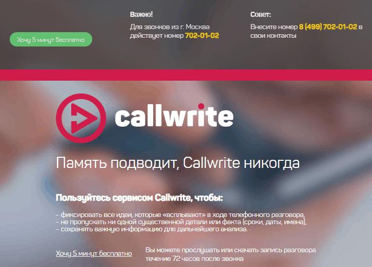 Сервис Callwrite.ru.