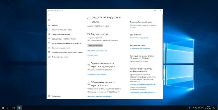 Хорошие антивирусы для Windows в 2019