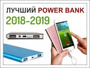 Лучший Power Bank на начало 2019.