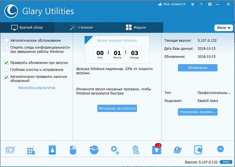 Glary Utilities.