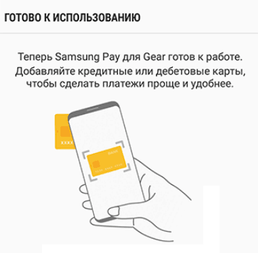 Настройка Samsung Pay.